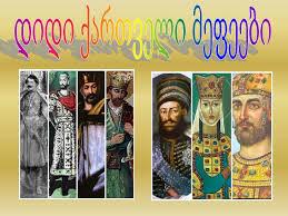 საქართველოს დიდი მეფეები