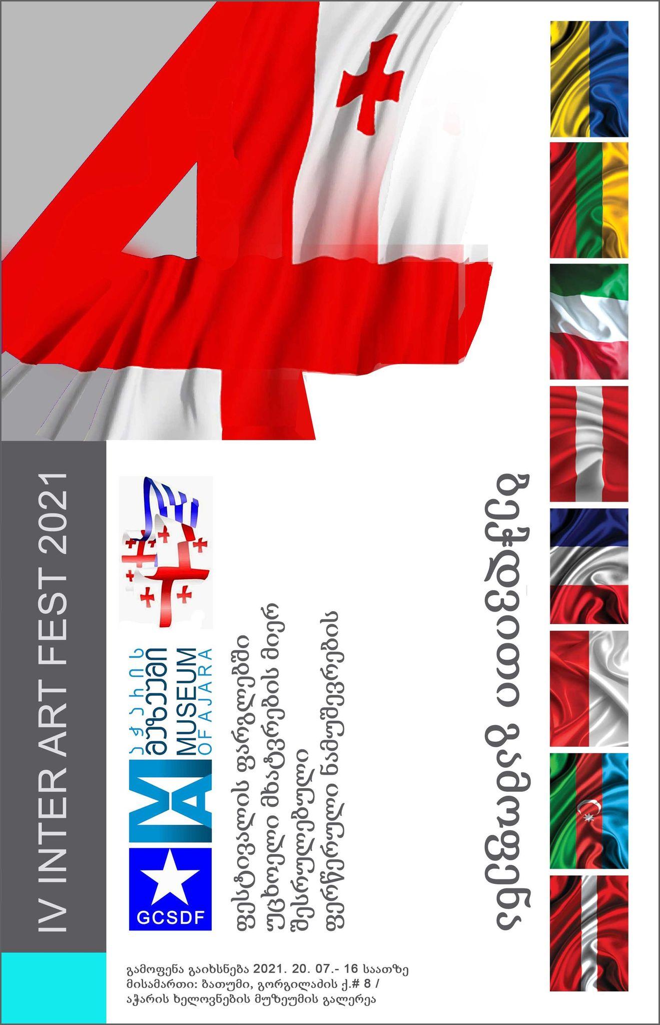 """სახვითი ხელოვნების IV საერთაშორისო ფესტივალი """"წელიწადის ოთხი დრო - მეგობრობის პალიტრა """"."""